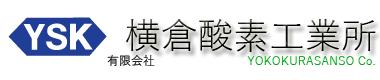 横倉酸素工業所